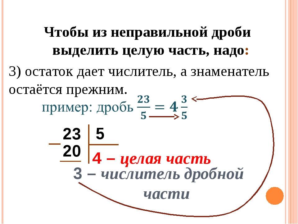 Чтобы из неправильной дроби выделить целую часть, надо: 3) остаток дает числи...