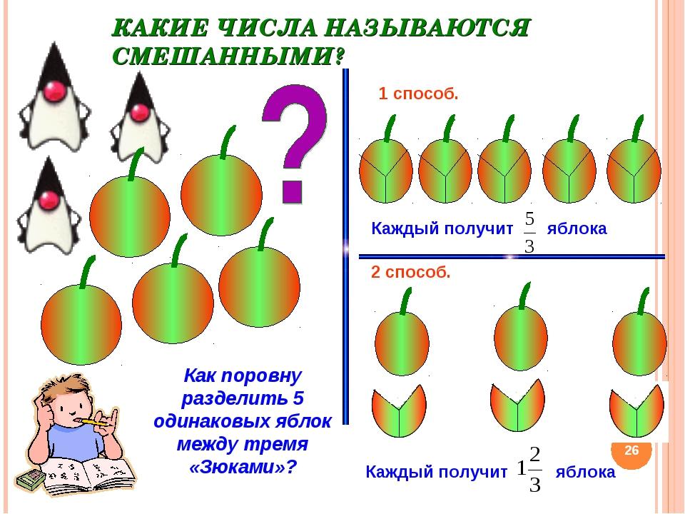 КАКИЕ ЧИСЛА НАЗЫВАЮТСЯ СМЕШАННЫМИ? * Как поровну разделить 5 одинаковых яблок...