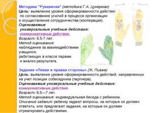 """Методика """"Рукавички"""" (методика Г.А. Цукерман) Цель: выявление уровня сформир"""