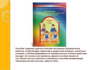 Пособие содержит диагностические материалы (проверочные работы), позволяющие