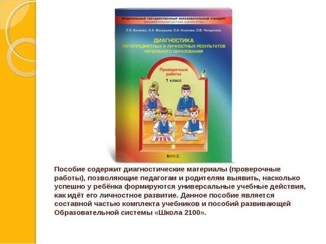 Пособие содержит диагностические материалы (проверочные работы), позволяющие...