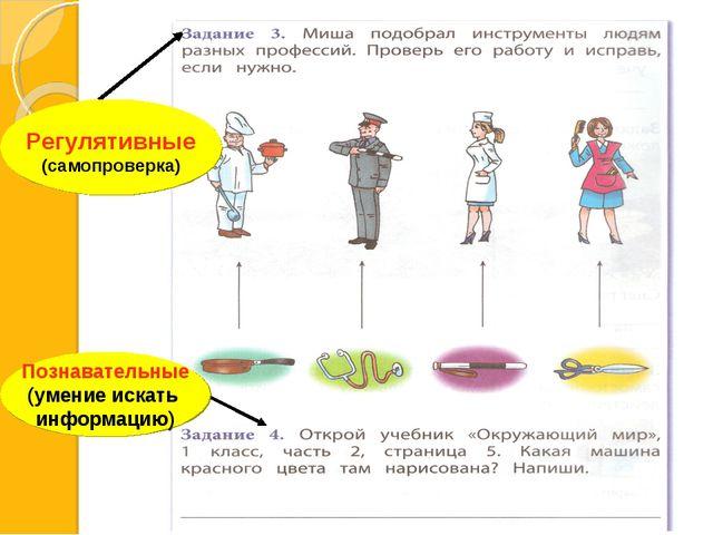 Регулятивные (самопроверка) Познавательные (умение искать информацию)