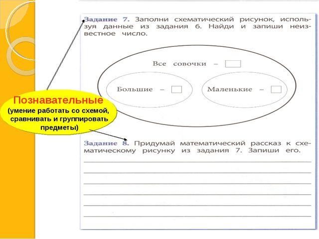 Познавательные (умение работать со схемой, сравнивать и группировать предметы)