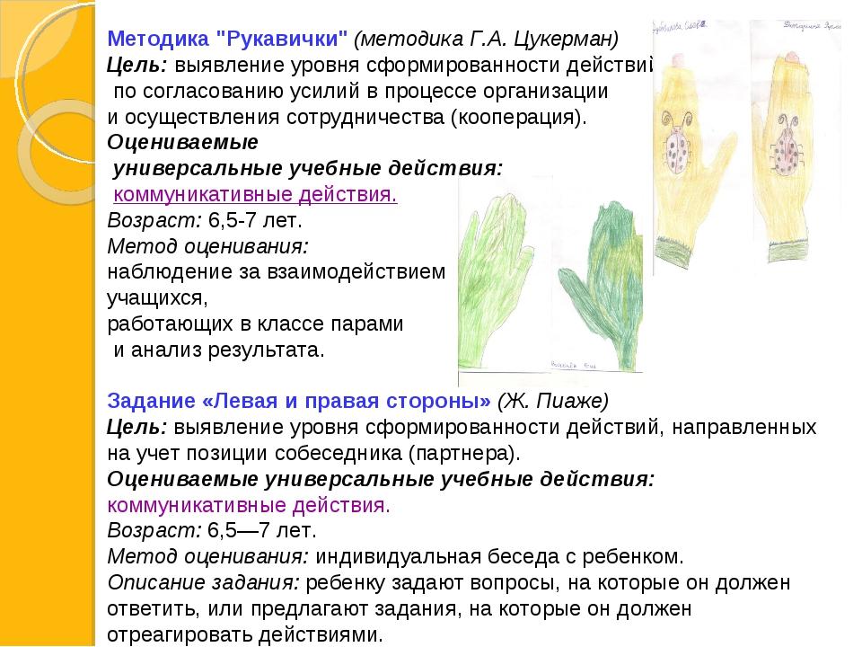 """Методика """"Рукавички"""" (методика Г.А. Цукерман) Цель: выявление уровня сформир..."""