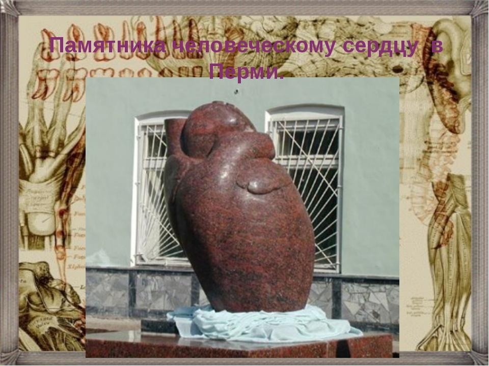 Памятника человеческому сердцу в Перми.