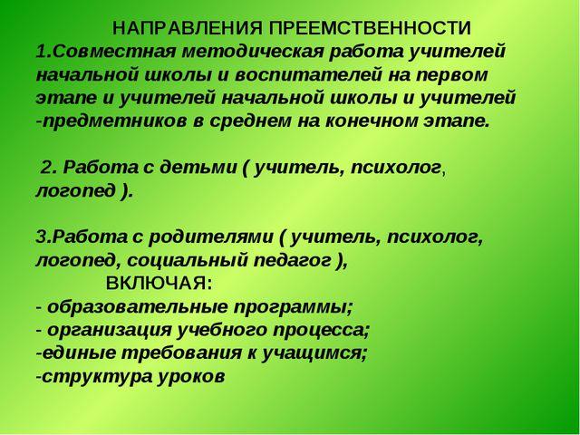 НАПРАВЛЕНИЯ ПРЕЕМСТВЕННОСТИ 1.Совместная методическая работа учителей начальн...