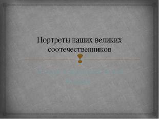 Портреты наших великих соотечественников «Галерея значимых людей России» 