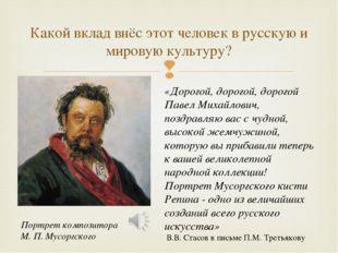 Какой вклад внёс этот человек в русскую и мировую культуру? Портрет композито