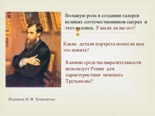 Портрет П. М. Третьякова Большую роль в создании галереи великих соотечествен