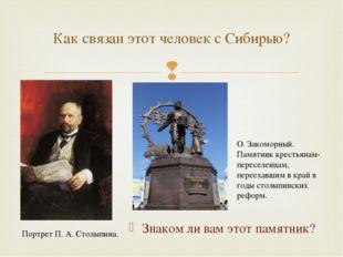 Как связан этот человек с Сибирью? Портрет П. А. Столыпина. Знаком ли вам это