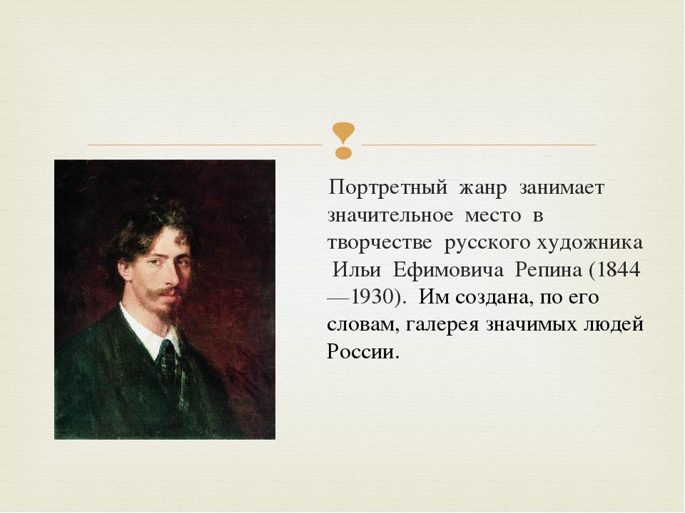 Портретный жанр занимает значительное место в творчестве русского художника...