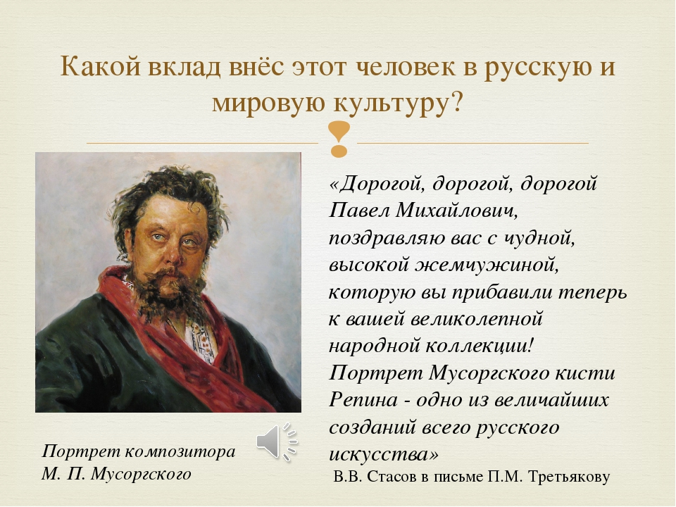 Какой вклад внёс этот человек в русскую и мировую культуру? Портрет композито...