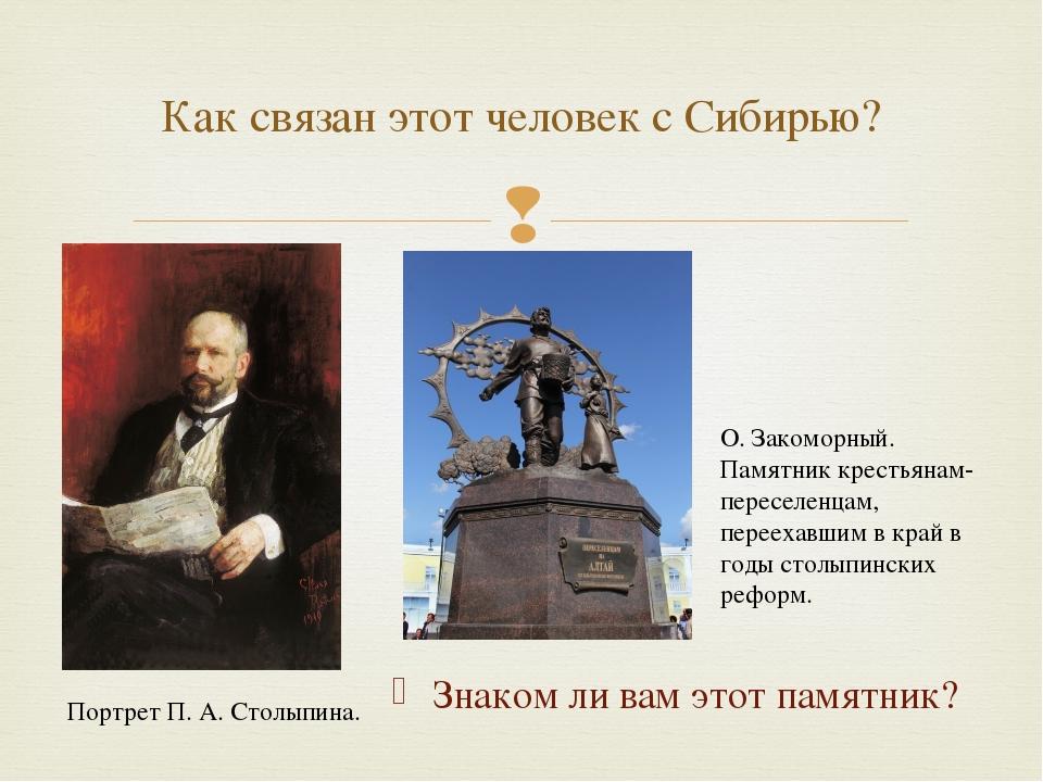 Как связан этот человек с Сибирью? Портрет П. А. Столыпина. Знаком ли вам это...