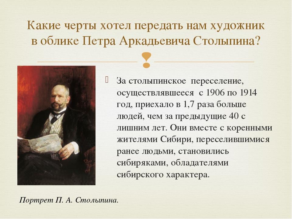 За столыпинское переселение, осуществлявшееся с 1906 по 1914 год, приехало в...