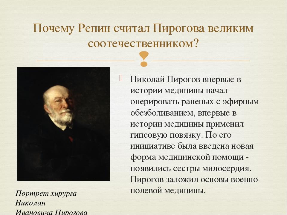 Николай Пирогов впервые в истории медицины начал оперировать раненых с эфирны...