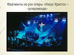 Фрагменты из рок оперы «Иисус Христос – суперзвезда»
