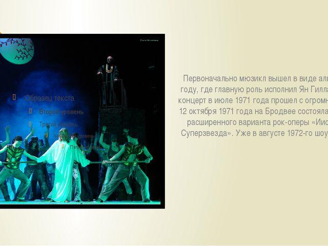 Первоначально мюзикл вышел в виде альбома в 1970 году, где главную роль испол...