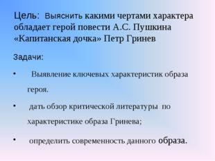 Цель: Выяснить какими чертами характера обладает герой повести А.С. Пушкина «