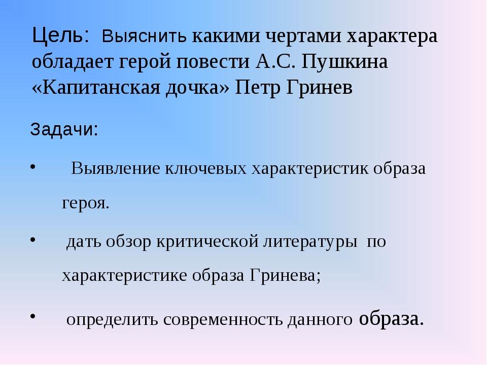 Цель: Выяснить какими чертами характера обладает герой повести А.С. Пушкина «...