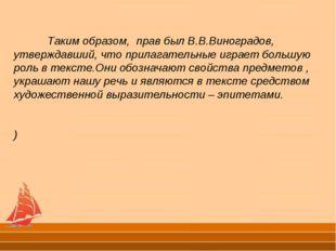 Таким образом, прав был В.В.Виноградов, утверждавший, что прилагательные игр