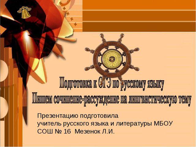 Презентацию подготовила учитель русского языка и литературы МБОУ СОШ № 16 Мез...
