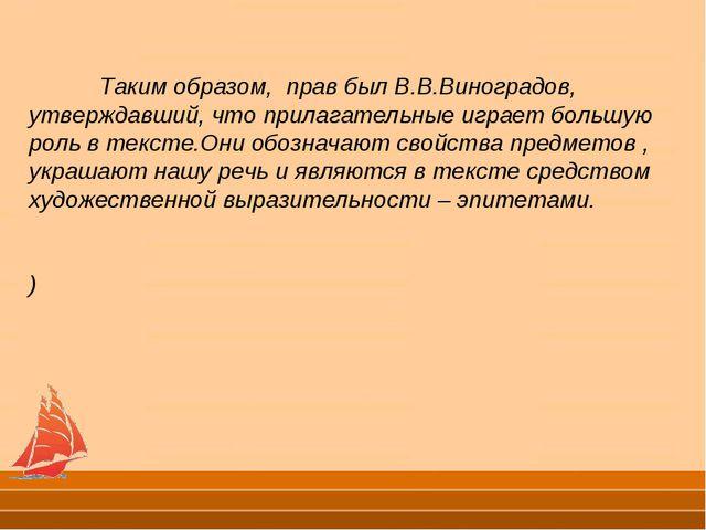 Таким образом, прав был В.В.Виноградов, утверждавший, что прилагательные игр...