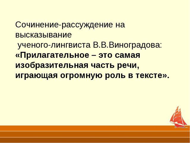 Сочинение-рассуждение на высказывание ученого-лингвиста В.В.Виноградова: «При...