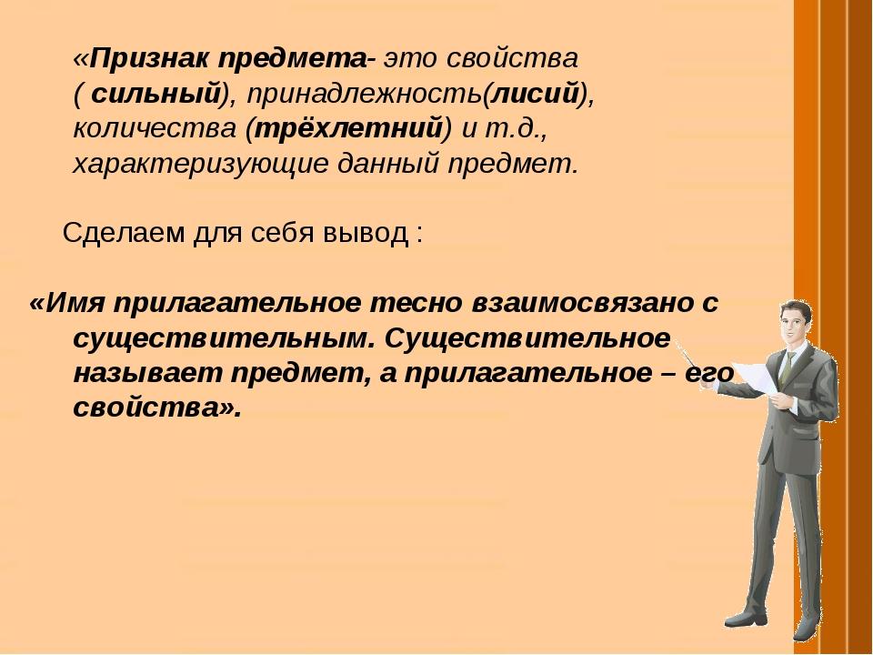 «Признак предмета- это свойства ( сильный), принадлежность(лисий), количеств...