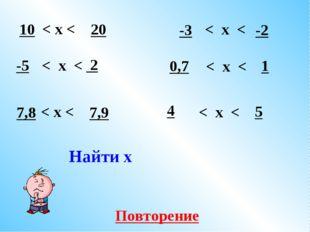< х < 10 20 < х < 2 -5 < х < 7,8 7,9 < х < 4 5 < х < 1 0,7 < х < -3 -2 Найти