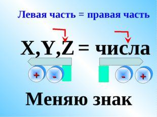 X,Y,Z = числа Меняю знак Левая часть = правая часть + - - +