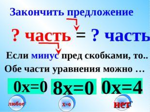 8х=0 ? часть = ? часть Если минус пред скобками, то.. Обе части уравнения мож