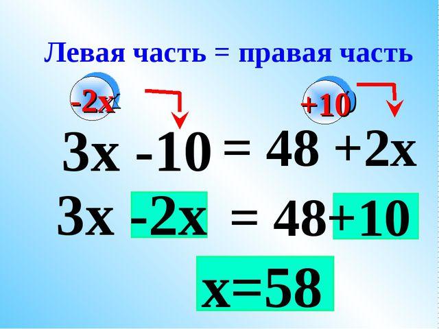 3х -2х 3х -10 = 48 +2х = 48+10 Левая часть = правая часть -2х +10 х=58