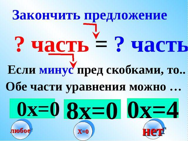 8х=0 ? часть = ? часть Если минус пред скобками, то.. Обе части уравнения мож...