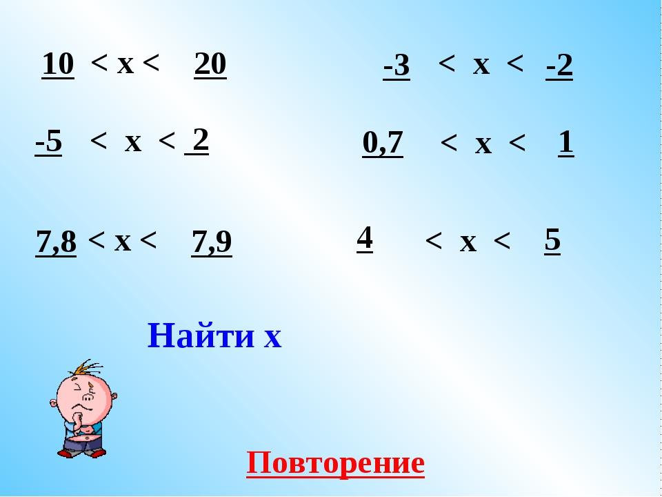 < х < 10 20 < х < 2 -5 < х < 7,8 7,9 < х < 4 5 < х < 1 0,7 < х < -3 -2 Найти...