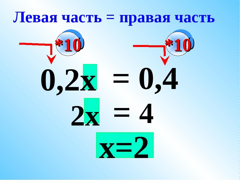 2х 0,2х = 0,4 = 4 Левая часть = правая часть *10 *10 х=2