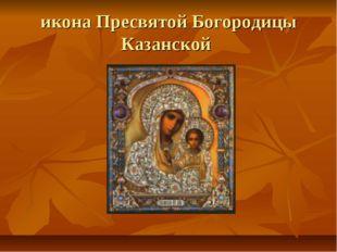 икона Пресвятой Богородицы Казанской