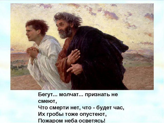 Бегут... молчат... признать не смеют, Что смерти нет, что - будет час, Их гро...