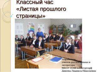 Классный час «Листая прошлого страницы» Разработала учитель русского языка и
