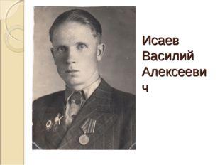Исаев Василий Алексеевич