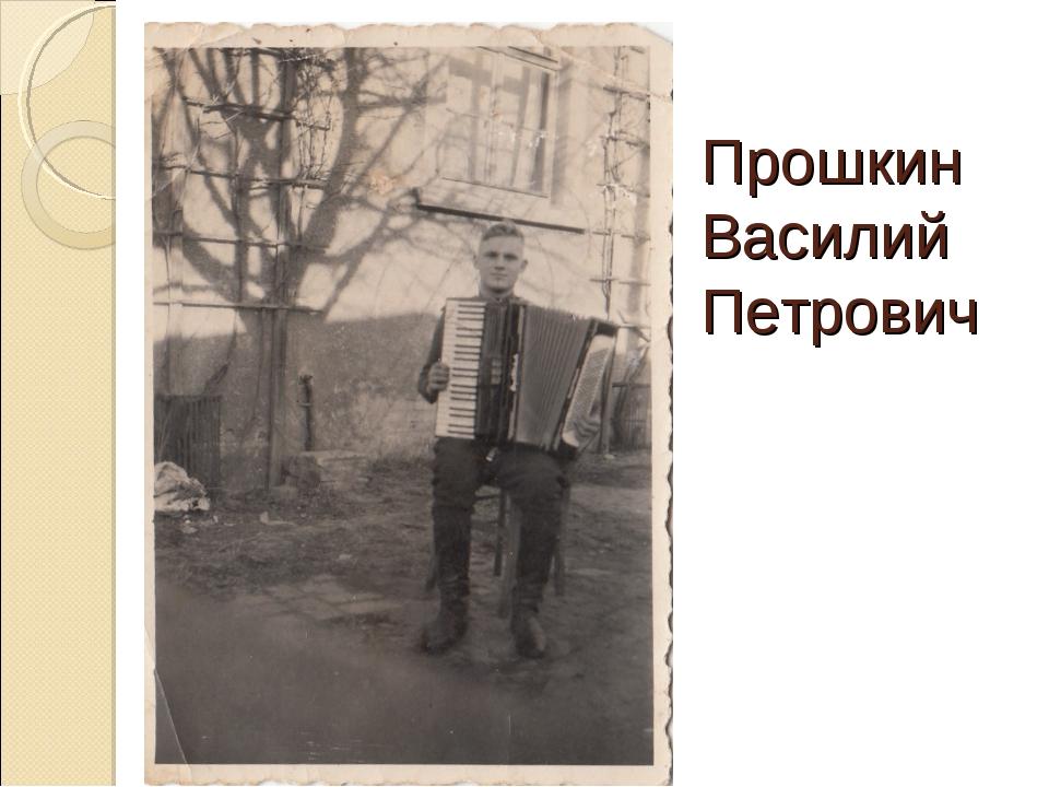 Прошкин Василий Петрович