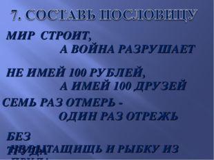 МИР СТРОИТ, А ВОЙНА РАЗРУШАЕТ НЕ ИМЕЙ 100 РУБЛЕЙ, А ИМЕЙ 100 ДРУЗЕЙ СЕМЬ РАЗ