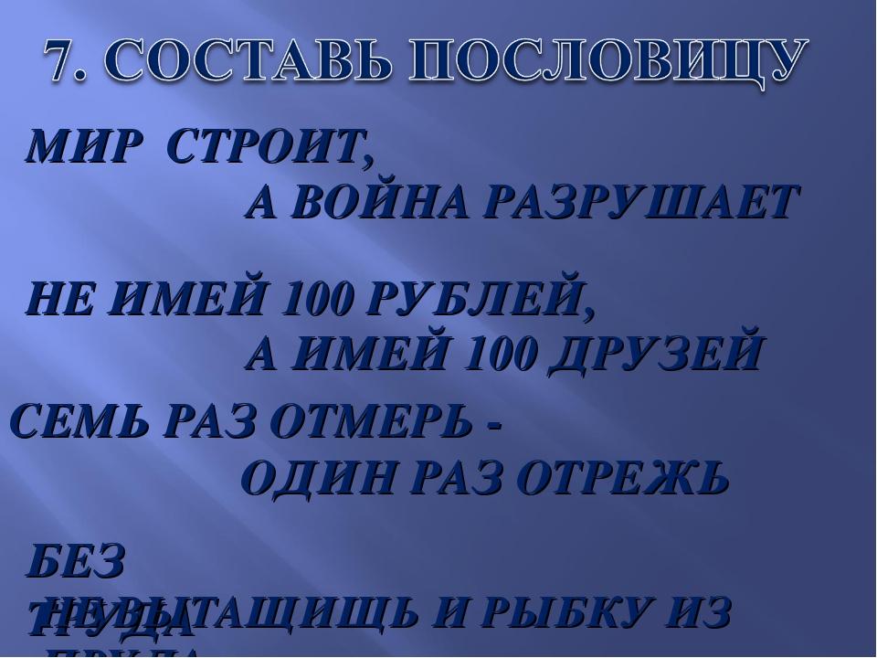 МИР СТРОИТ, А ВОЙНА РАЗРУШАЕТ НЕ ИМЕЙ 100 РУБЛЕЙ, А ИМЕЙ 100 ДРУЗЕЙ СЕМЬ РАЗ...