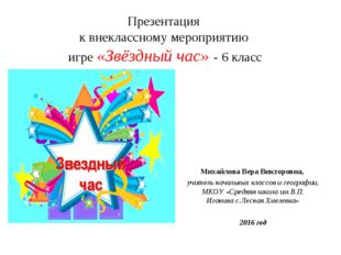 Презентация к внеклассному мероприятию игре «Звёздный час» - 6 класс Михайлов