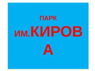 ПАРК ИМ.КИРОВА