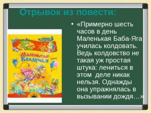 Отрывок из повести: «Примерно шесть часов в день Маленькая Баба-Яга училась к