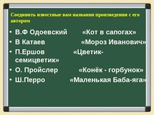 В.Ф Одоевский  «Кот в сапогах» В Катаев «Мороз Иванович» П.Ершов «Цветик-сем