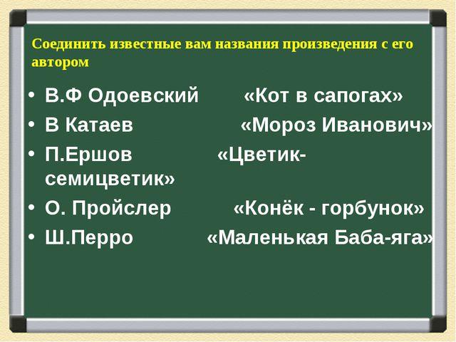 В.Ф Одоевский  «Кот в сапогах» В Катаев «Мороз Иванович» П.Ершов «Цветик-сем...