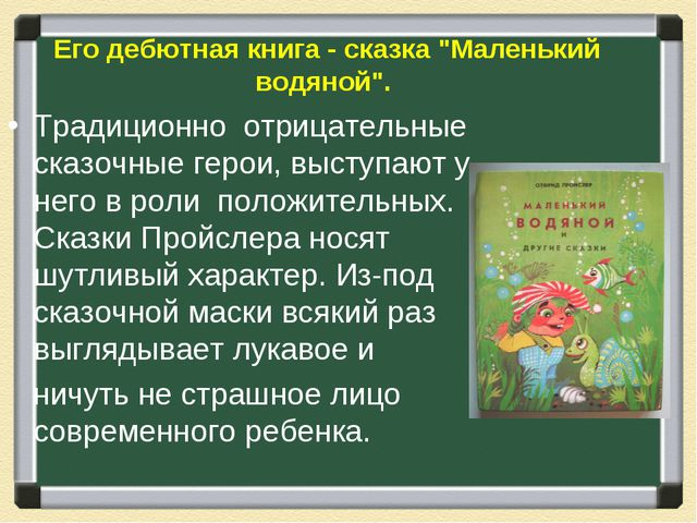 """Его дебютная книга - сказка """"Маленький водяной"""". Традиционно отрицательные ск..."""