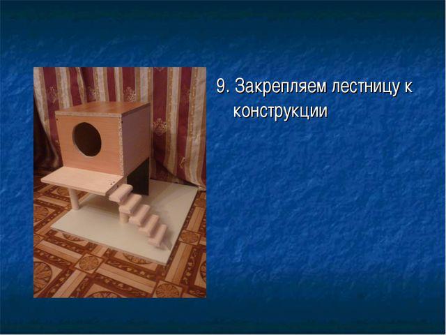 9. Закрепляем лестницу к конструкции