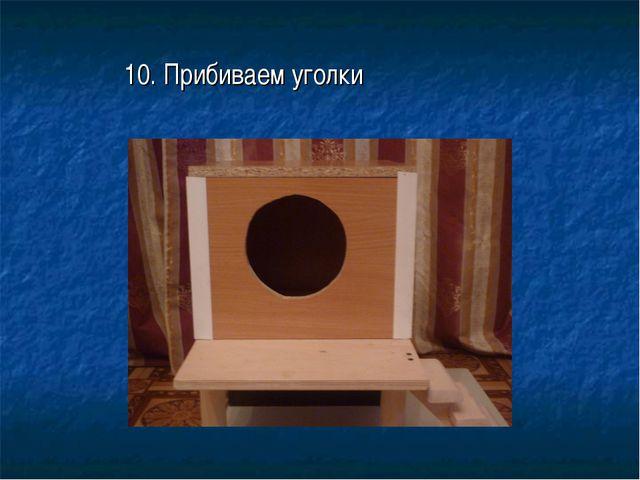 10. Прибиваем уголки